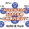 NURO光でんわ「スマホでお得」 ソフトバンク携帯ユーザー向け割引特典の内容は?