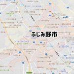 ふじみ野市(埼玉)のNURO光回線対応エリア マンション・アパート名も掲載
