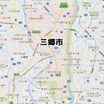三郷市(埼玉)のNURO光回線対応エリア マンション・アパート名も掲載
