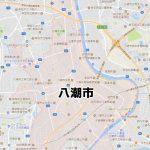 八潮市(埼玉)のNURO光回線対応エリア マンション・アパート名も掲載