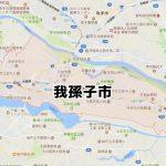 我孫子市(千葉)のNURO光回線対応エリア マンション・アパート名も掲載