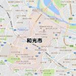 和光市(埼玉)のNURO光回線対応エリア マンション・アパート名も掲載