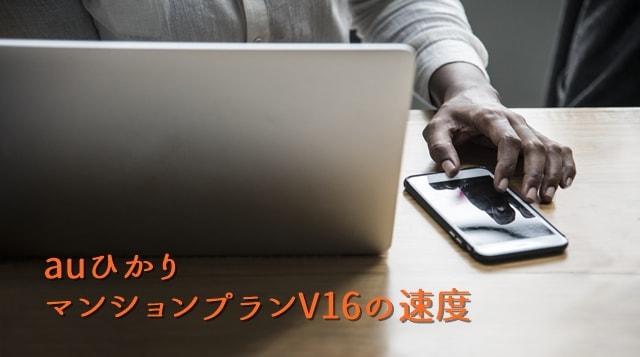 auひかり マンションタイプV16の速度 アイキャッチ画像