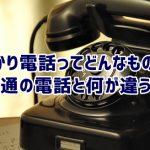 光回線のひかり電話とは?普通の電話と何が違う?