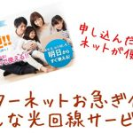 インターネットお急ぎ便ってどうなの?フレッツ光東日本向け光回線サービスの料金は?