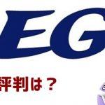 メガ・エッグ(MegaEGG)の口コミ評判は?