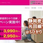 @Sひかり 静岡県の光回線サービス登場!料金や速度、キャンペーンは?