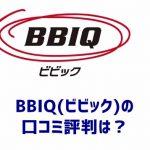 BBIQ(ビビック)の評判・口コミは?九州限定の光回線サービスに対する声を集めました