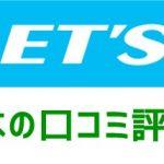 フレッツ光東日本の口コミ評判を集めました