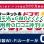 GMOとくとくBB×ドコモ光の口コミ評判は?