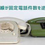 光回線、固定電話の契約件数を逆転へ