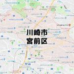 川崎市宮前区(神奈川県)のNURO光回線対応エリア マンション・アパート名も掲載