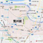 荒川区(東京都)のNURO光回線対応エリア マンション・アパート名一覧