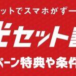 ワイモバイル「光セット割」 ソフトバンク光とのセットで最大1000円割引キャンペーン