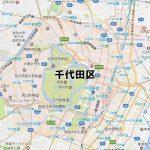 千代田区(東京都)のNURO光回線対応エリア マンション・アパートも掲載