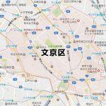 文京区(東京都)のNURO光回線対応エリア マンション・アパート名も掲載