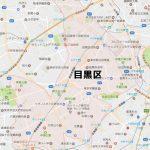 目黒区(東京都)のNURO光回線対応エリア マンション・アパート名も掲載