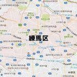 練馬区(東京都)のNURO光回線対応エリア マンション・アパート名も掲載