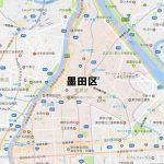墨田区(東京都)のNURO光回線対応エリア マンション・アパート名も掲載