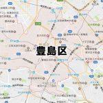 豊島区(東京都)のNURO光回線対応エリア マンション・アパート名も掲載