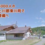 北海道の東川町で光回線整備へ