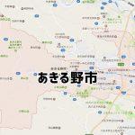あきる野市(東京都)のNURO光回線対応エリア マンション・アパート名も掲載