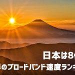 日本のブロードバンド平均速度は世界8位(2017第1四半期)