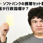 ドコモ光・ソフトバンク光の携帯セット割引に総務省が行政指導か?