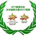 NTT東西日本が「MM総研大賞2017」の賞を受賞!受賞サービスの詳細まとめ