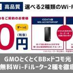 GMOとくとくBB(ドコモ光)のWi-Fiルーター WXR-1750DHP と WN-AC1167GRV6P比較 どっちがいい?