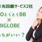 ドコモ光コラボのBIGLOBEとGMOとくとくBB比較 それぞれの特徴を解説!