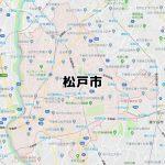 松戸市(千葉)のNURO光回線対応エリア マンション・アパート名も掲載
