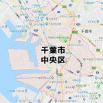千葉市中央区のNURO光回線対応エリア マンション・アパート名も掲載