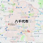 八千代市(千葉)のNURO光回線対応エリア マンション・アパート名も掲載