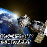 衛星インターネットは個人契約できる?料金や速度は?