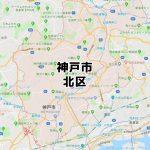 神戸市北区(兵庫)のNURO光回線対応エリア マンション・アパート名も掲載