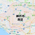 神戸市西区(兵庫)のNURO光回線対応エリア マンション・アパート名も掲載