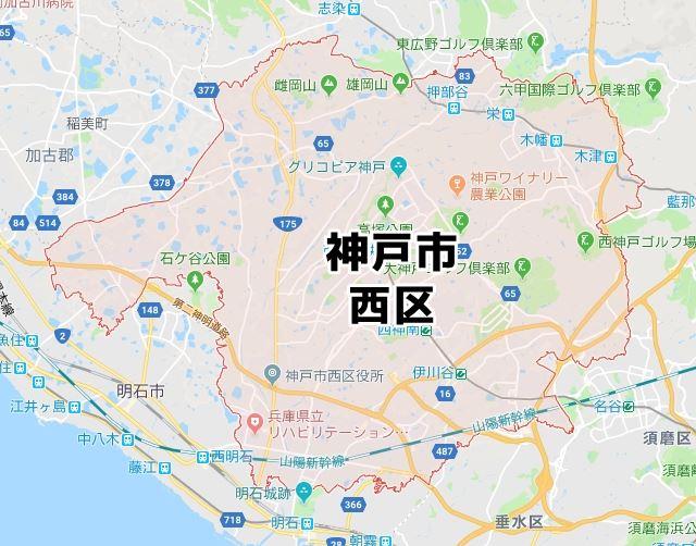 兵庫県神戸市西区の対応マップ