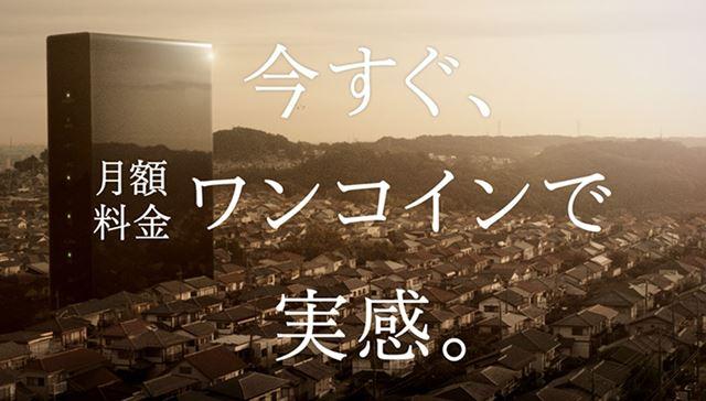 NURO 光 ワンコイン体験キャンペーン