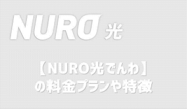 NURO光でんわトップ画像