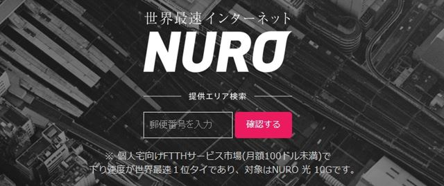 NURO光対応エリアチェック