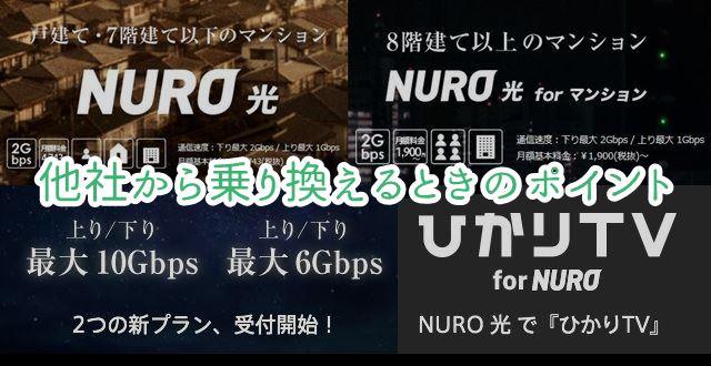 NURO光10Gへ乗り換えるときのポイント