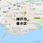 神戸市垂水区(兵庫)のNURO光回線対応エリア マンション・アパート名も掲載