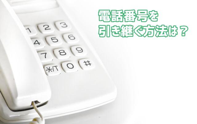 家の電話番号の引き継ぎ方について