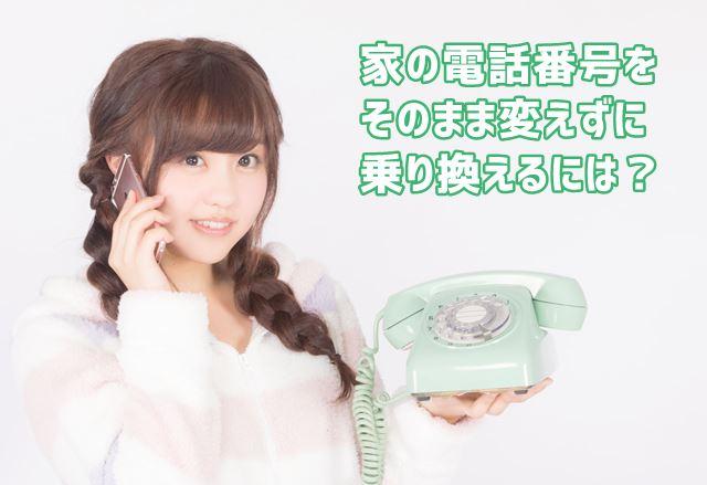 家の電話番号そのままで光回線を乗り換える方法