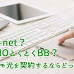 So-net for ドコモ光とGMOとくとくBB×ドコモ光比較 どっちがいい?