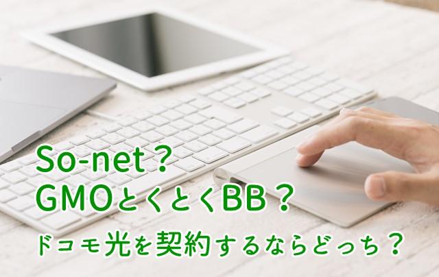 So-netとGMOとくとくBB ドコモ光比較