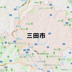 三田市(兵庫)のNURO光回線対応エリア マンション・アパート名も掲載
