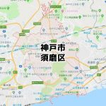 神戸市須磨区(兵庫)のNURO光回線対応エリア マンション・アパート名も掲載