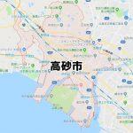 高砂市(兵庫)のNURO光回線対応エリア マンション・アパート名も掲載